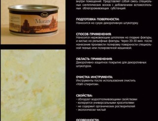elf-dekor-decor-wax-murano-zasshitnyj-vosk-dlya-venecianskoj-shtukaturki-cena