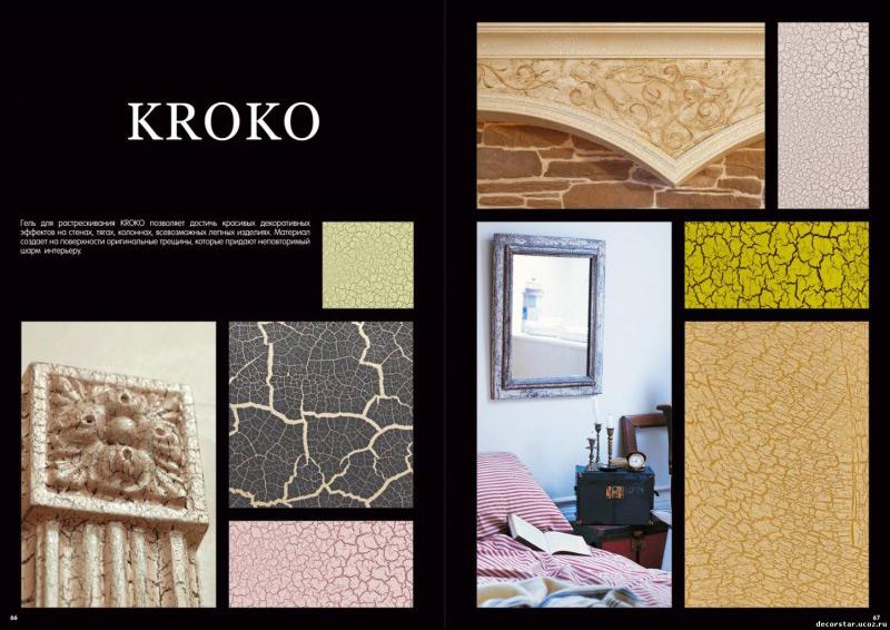 kroko-gel-dlya-rastreskivaniya-kraski-elf-dekor-kroko